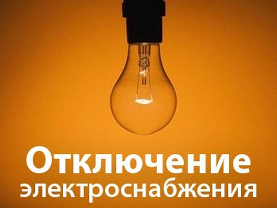 Внимание! Плановое отключение электроэнергии
