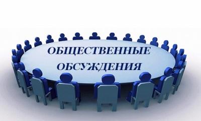 """Общественные обсуждения муниципальной программы """"Формирование современной городской среды"""""""