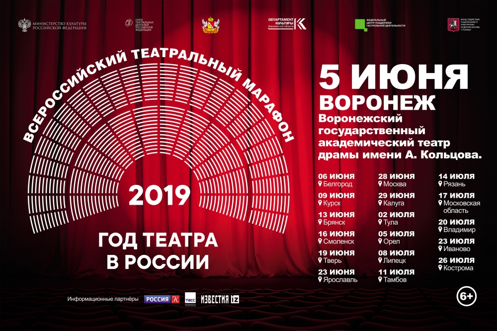 Всероссийский театральный марафон: золотая середина