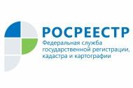 В Росреестре можно подать документы на регистрацию  в электронном виде