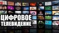 Смотри «цифру»: 20 бесплатных телеканалов - в каждом телевизоре Воронежской области