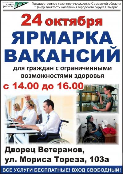 Специализированная ярмарка вакансий для граждан с ограниченными возможностями здоровья