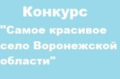 "Конкурс ""Самое красивое село Воронежской области"""