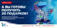 20 новогодних подарков каждому россиянину - 20 бесплатных каналов в цифровом вещании