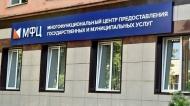 99% жителей Тульской области подают документы через МФЦ