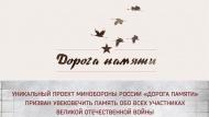 О проекте «Дорога памяти».