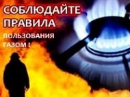 Нет пожарам: о правилах пожарной безопасности и безопасности в газовом хозяйстве