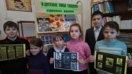 Информация о проведенном мероприятии  выставка- рассказ «В детские лица глядело суровое время»