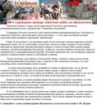 поздравление  с днем вывода войск из Афганистана