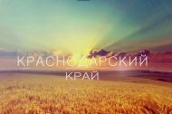 Стартовал конкурс «Моё будущее – Краснодарский край!»