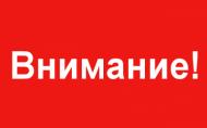 Ейский район примет участие во Всероссийских командно-штабных учениях