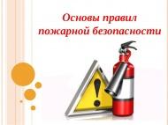 Информация о мерах пожарной безопасности