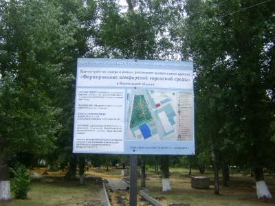 в с.Рудня началось строительство сквера