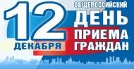 12 декабря 2018 года День Конституции Российской Федерации в администрации Краснозоренского сельского поселения состоится общероссийский День приема граждан с 12.00 до 20.00