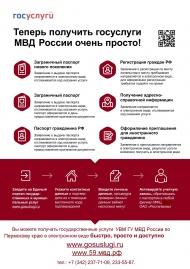 Теперь получить госуслуги МВД России очень просто!