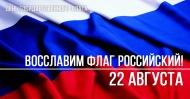 ВКалужской области стартовал проект «Восславим флаг российский»