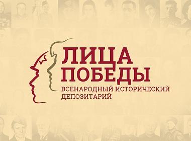 Проект «Лица Победы»