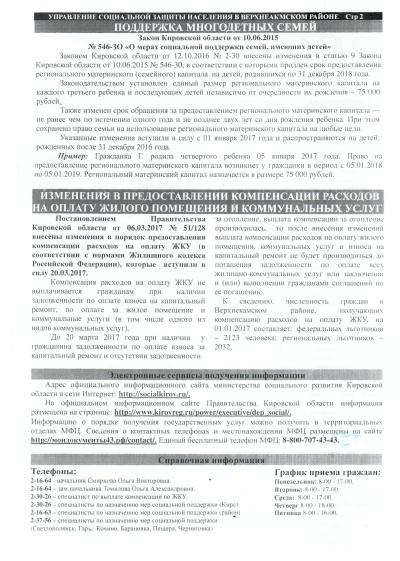 Информация от Управления социальной защиты населения по Верхнекамскому району