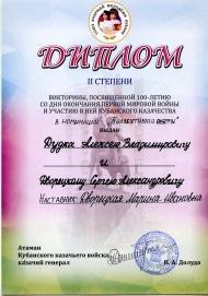 Участие читателей  Новониколаевской сельской библиотеки в церемонии   награждения призеров краевой викторины