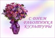 25 марта - День работников культуры! С праздником!