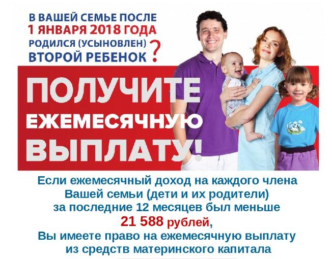 Пенсионный фонд РФ информирует: Выплаты из материнского капитала с 2020 года  смогут получать больше семей