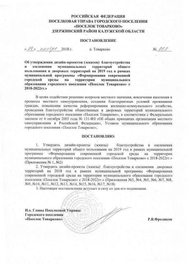 Программа благоустройства дворовых территорий в 2019-2022 годах изоражения