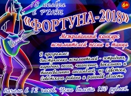 «ФОРТУНА - 2018»