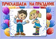 Приглашаем на праздник!!!