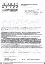 Общественно-информационное агенство Новости России