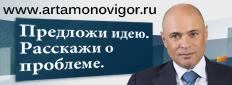 Артамонов Игорь Георгиевич