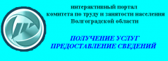 Интерактивный портал комитета по труду и занятости населения Волгоградской области
