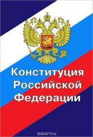 Конституции Российской Федерации - 25 лет