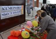 28 марта Траурная акция – «Кемерово - мы с тобой»