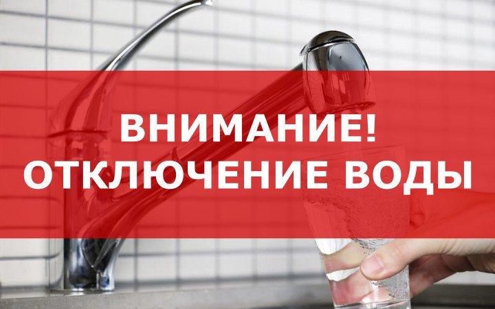 Об отключении холодного водоснабжения