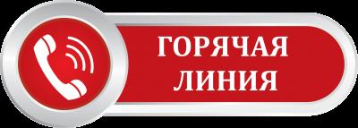 """Проводится """"Горячая линия"""""""
