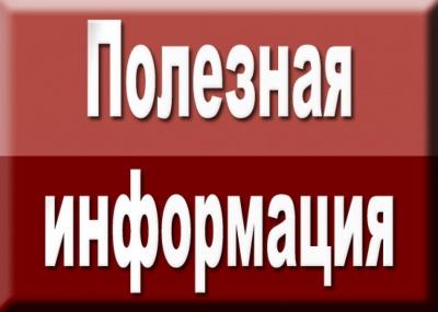 Филиал ФГБУ «ФКП Росреестра» по Кировской области информирует