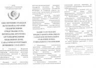УСЛУГИ Фонда социального страхования РФ