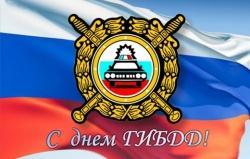 С Днем ГИБДД МВД РФ