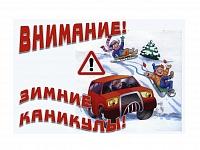 Памятка родителям (законным представителям) и несовершеннолетним в период зимних каникул.
