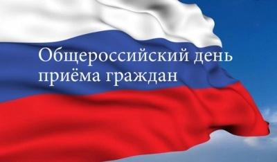 Подведены итоги Общероссийского дня приема граждан