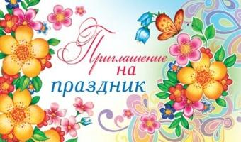 Внимание!!! День Семьи, Любви и Верности