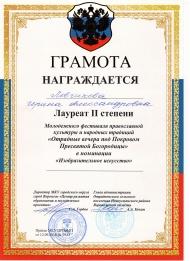 О вручении грамоты Ловчиковой И.А.