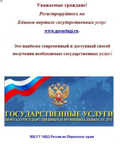 О регистрации на Едином портале Государственных услуг