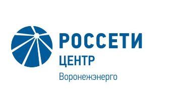 """Филиал """"Россети Центр Воронежэнерго"""" информирует"""
