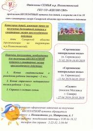 Бесплатные путевки для детей, в возрасте от 6 до 18 лет в санаторные лагеря круглогодичного действия