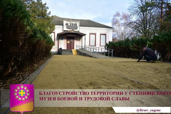 Благоустройство территории у Степнянского музея боевой и трудовой славы