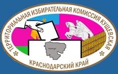 Территориальная избирательная комиссия Кущевская