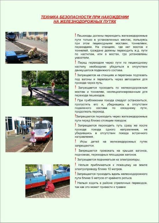 Техника безопасности на жд путях