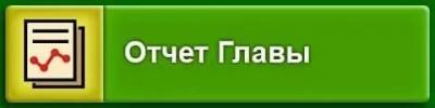 Отчет главы Воробьевского сельского поселения