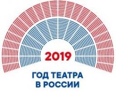 2019 Год театра в России
